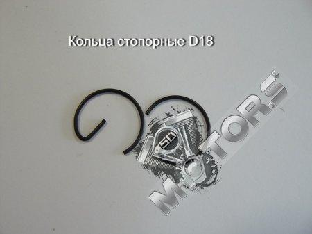 Кольца стопорные D18