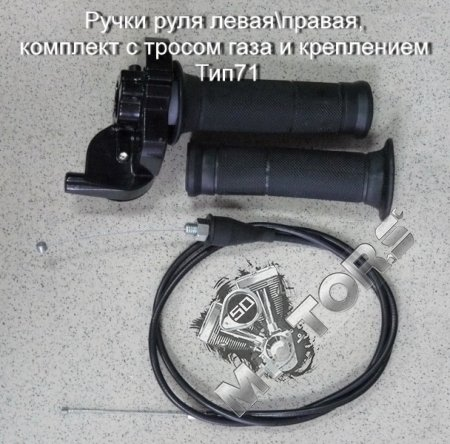 Ручки руля левая\правая, комплект с тросом газа и креплением Тип71