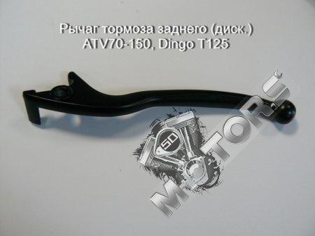 Рычаг тормоза заднего (диск.) ATV70-150, Dingo T125