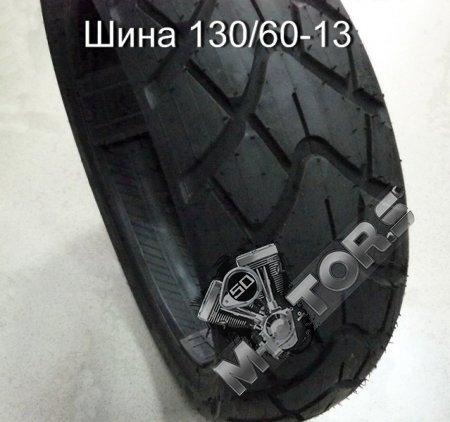 Шина 130/60-13