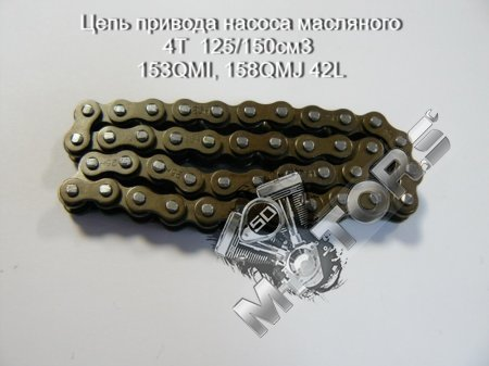 Цепь привода насоса масляного 4T 125/150см3 153QMI, 158QMJ 42L