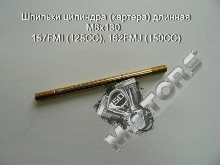Шпильки цилиндра (картера) длинная М8х130  157FMI (125CC), 162FMJ (150CC)