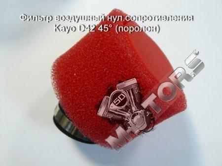 Фильтр воздушный нул.сопротивления Kayo D42 45° (поролон)