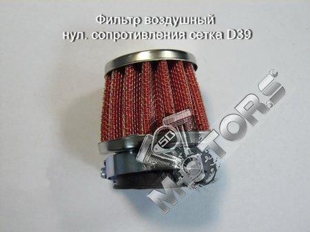 Фильтр воздушный нул. сопротивления сетка D39