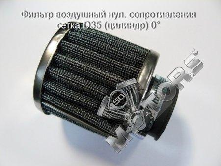 Фильтр воздушный нул. сопротивления сетка D35 (цилиндр) 0°