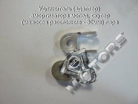 Запчасти для мотоцикла, Запчасти для скутера, 4T 139QMB 10', 4T 139QMB 12', 4T 152QM1, 157QMJ, 157QMJ-H, 153QMI, 158QMJ, 2T 1E40QMB 10MM, 12MM, 2T AF18/24, 34/35, Амортизаторы, Передние, Задние, Запчасти для квадроцикла, Запчасти для снегохода