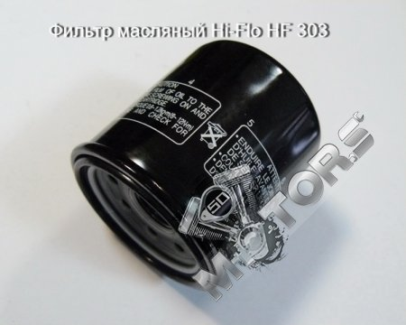 Фильтр масляный Hi-Flo HF 303