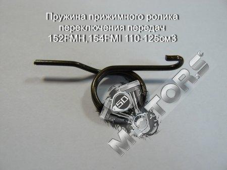 Пружина прижимного ролика переключения передач 152FMH,154FMI 110-125см3