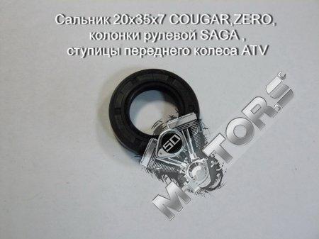 Сальник 20х35х7 COUGAR,ZERO, колонки рулевой SAGA ,ступицы переднего колеса ATV
