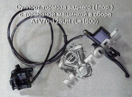 Cуппорт тормоза заднего (1пор.) с тормозной машинкой в сборе ATV70-125Utt (L=1600)