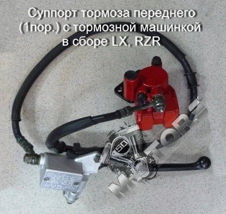 Cуппорт тормоза переднего (1пор.) с тормозной машинкой в сборе LX, RZR
