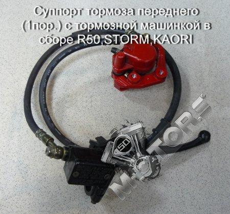 Cуппорт тормоза переднего (1пор.) с тормозной машинкой в сборе R50,STORM,KAORI