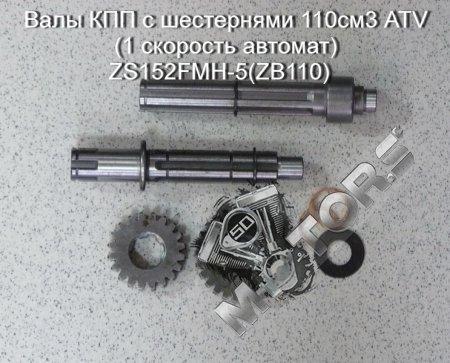 Валы КПП с шестернями 110см3 ATV (1 скорость автомат) ZS152FMH-5(ZB110)