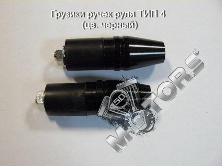 Грузики ручек руля ТИП 4 (цв. черный)