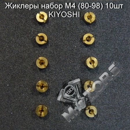 Жиклеры набор М4 (80-98) 10шт KIYOSHI