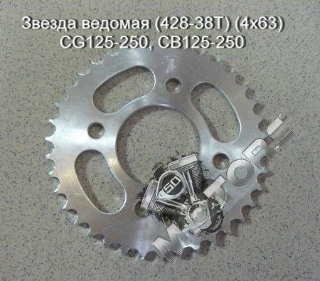 Звезда ведомая (428-38T) (4x63) CG125-250, CB125-250