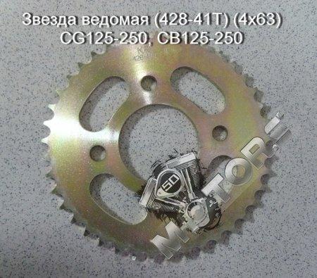 Звезда ведомая (428-41T) (4x63) CG125-250, CB125-250