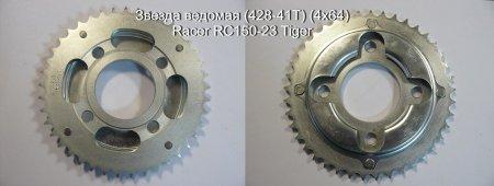 Звезда ведомая (428-41T) (4х64) Racer RC150-23 Tiger