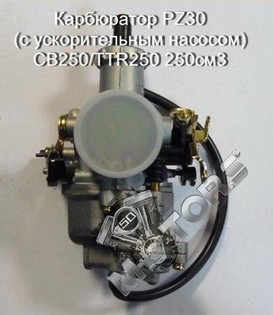Карбюратор PZ30 (с ускорительным насосом)  CB250/TTR250 250см3