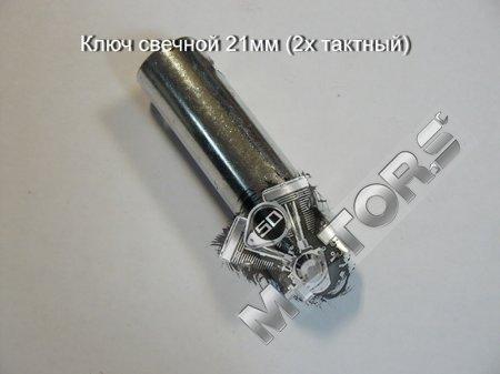 Ключ свечной 21мм (2х тактный)