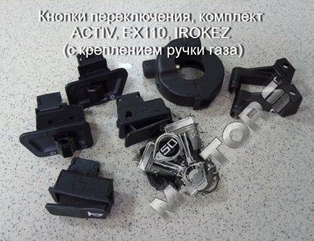 Кнопки переключения, комплект ACTIV, EX110, IROKEZ (с креплением ручки газа)