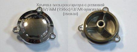 Крышка электростартера с резинкой 167FMM (250cc) LIFAN оригинал (низкая)