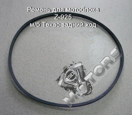 Ремень для мотоблока Z-925 м/б Техас задний ход