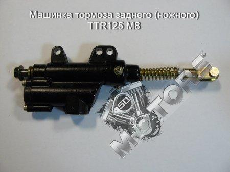 Машинка тормоза заднего (ножного) TTR125 М8