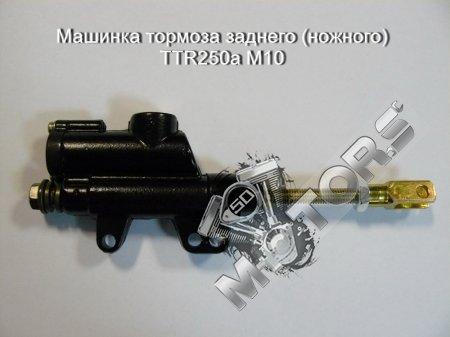 Машинка тормоза заднего (ножного) TTR250a М10
