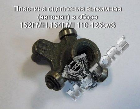 Пластина сцепления выжимная (автомат) в сборе 152FMH,154FMI 110-125см3