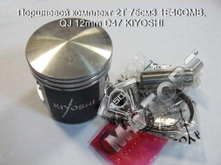 Поршневой комплект 2Т 75см3 1E40QMB, QJ 12mm D47 KIYOSHI