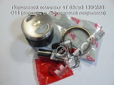 Поршневой комплект 4Т 63см3 139QMB D44 (поршень с тефлоновым покрытием)