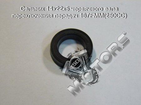 Сальник 14x22x5 червячного вала переключения передач 167FMM(250CC)