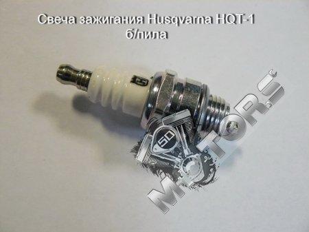 Свеча зажигания Husqvarna HQT-1 б/пила