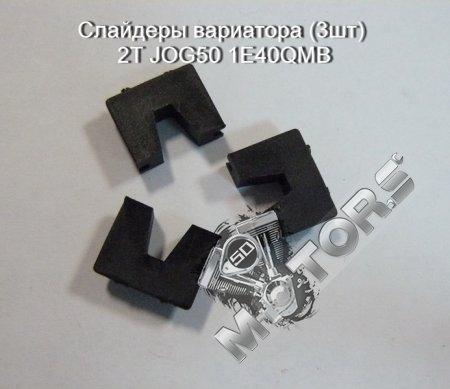Слайдеры вариатора (3шт) 2T JOG50 1E40QMB