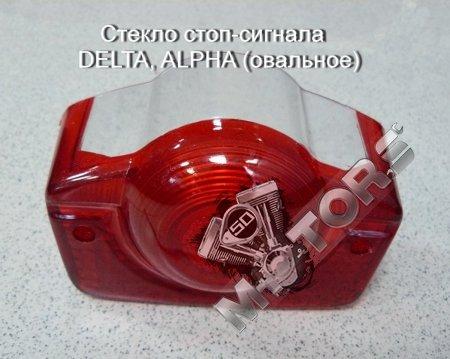 Стекло стоп-сигнала  DELTA, ALPHA (овальное)