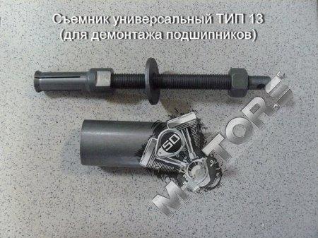 Съемник универсальный ТИП 13 (для демонтажа подшипников)