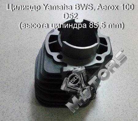 Цилиндр Yamaha BWS, Aerox 100 D52 (высота цилиндра 85,5 mm)