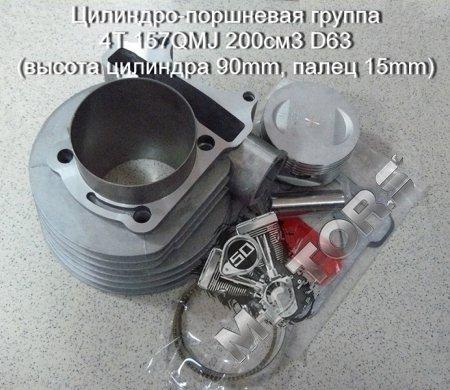 Цилиндро-поршневая группа 4Т 157QMJ 200см3 D63 (высота цилиндра 90mm, палец 15mm)