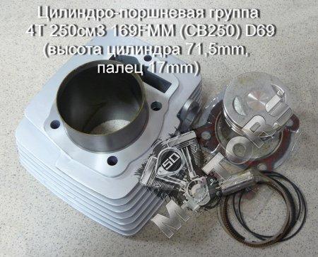 Цилиндро-поршневая группа 4Т 250см3 169FMM (CB250) D69 (высота цилиндра 71,5mm, палец 17mm)