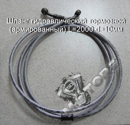 Шланг гидравлический тормозной (армированный) L=2000 d=10мм