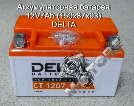 Аккумуляторная батарея 12V7Ah (150х87х93) DELTA