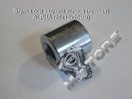 Втулка оси заднего колеса (правая) ALPHA (26х12х26мм)