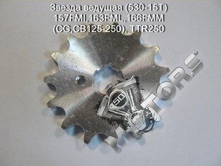 Звезда ведущая (530-15Т) 157FMI,163FML,166FMM (CG,CB125-250), TTR250
