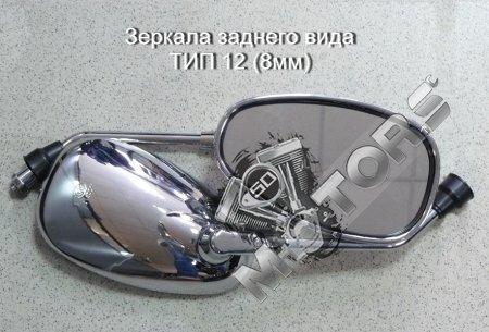 Зеркала заднего вида ТИП 12 (8мм)