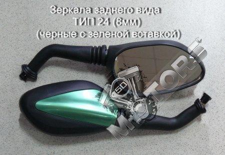 Зеркала заднего вида ТИП 24 (8мм) (черные с зеленой вставкой)