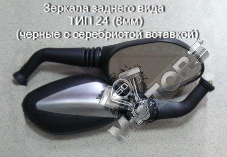 Зеркала заднего вида ТИП 24 (8мм) (черные с серебристой вставкой)
