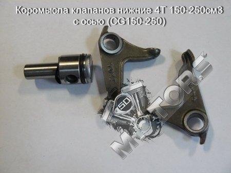 Коромысла клапанов нижние 4T 150-250см3 с осью (CG150-250)