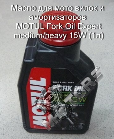 Масло для мото вилок и амортизаторов MOTUL Fork Oil Expert medium/heavy 15W (1л)