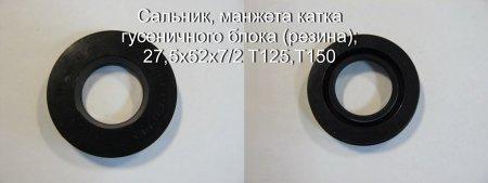 Сальник, манжета катка гусеничного блока (резина); 27,5х52х7/2 T125,T150